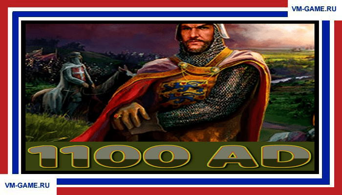 1100ad Domination Браузерная Онлайн Игра в Жанре Стратегия