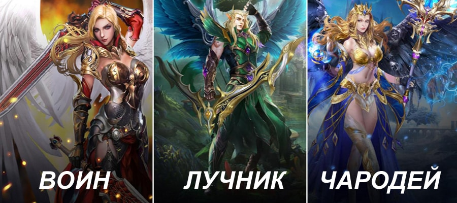 Классы в игре Rise of Angels