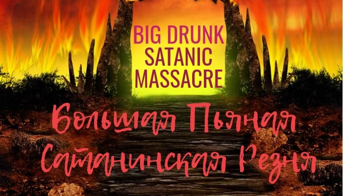 Big Drunk Satanic Massacre Играть Онлайн