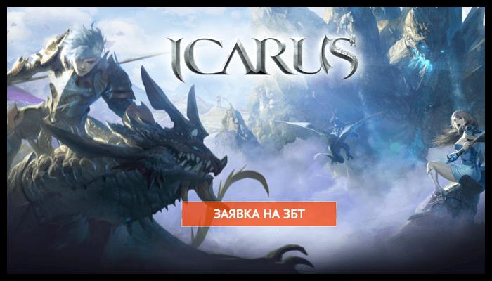 скачать игру Icarus Online на русском официальном сайте - фото 2