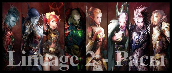 Lineage 2 - Расы