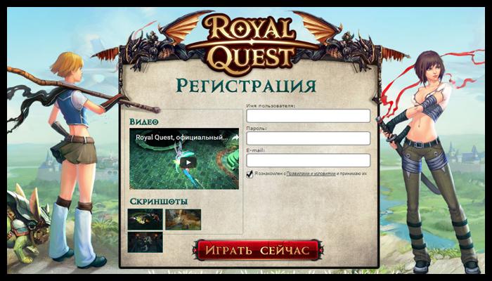 Скачать роял квест бесплатно на русском, скачать онлайн игру royal.