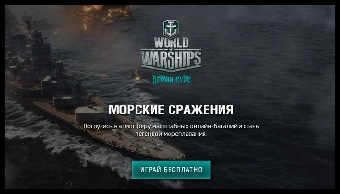 Сайт World of Warships
