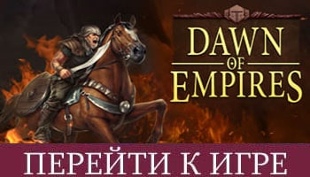 Браузерная стратегия Dawn of Empires для Android