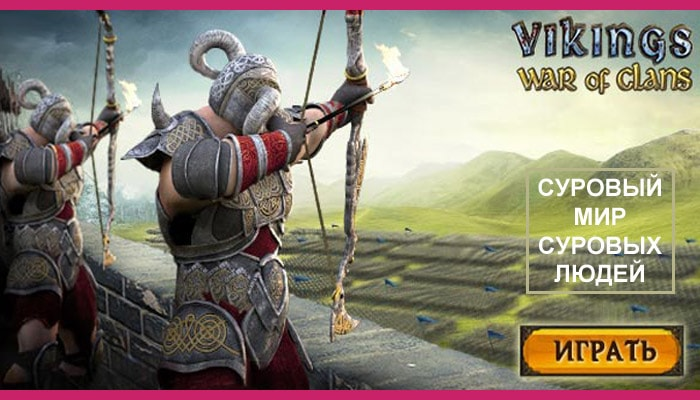 Vikings War of Clans игра столетия