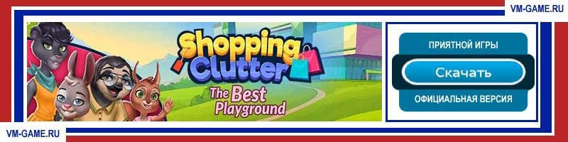 Shopping Clutter - The Best Playground