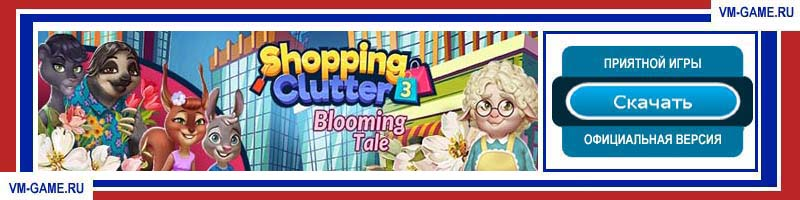 Shopping Clutter 3 - Blooming Tale