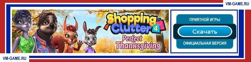 Shopping Clutter 4 - A Perfect Thanksgiving