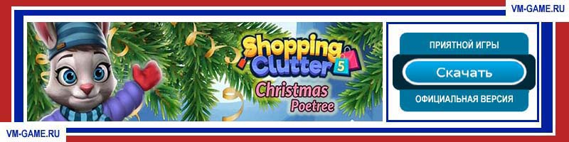 Shopping Clutter 5 - Christmas Poetree