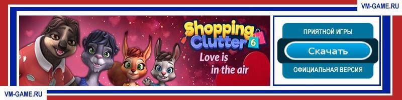 Shopping Clutter 6 - Love Is In The Air