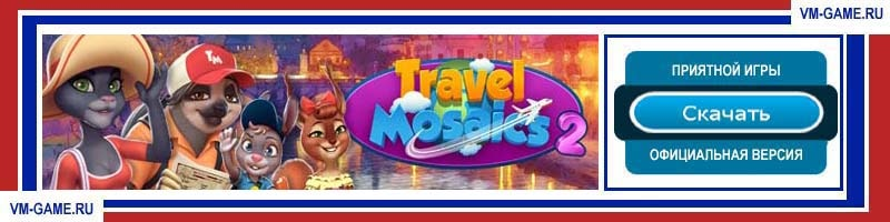 Travel Mosaics 2 (Roman Holiday)