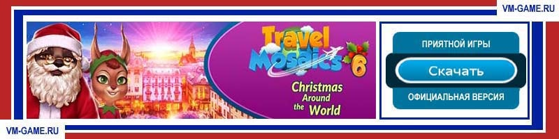 Travel Mosaics 6 (Christmas Around the World)