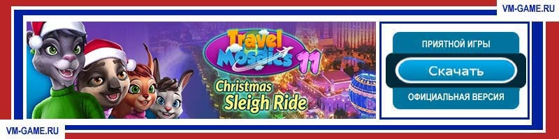 Travel Mosaics 11 - Christmas Sleigh Ride