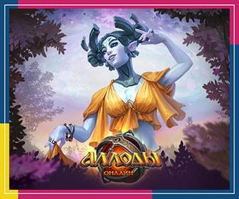 Аллоды - бесплатная браузерная игра