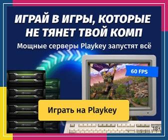 Игровой сервис PLAYKEY