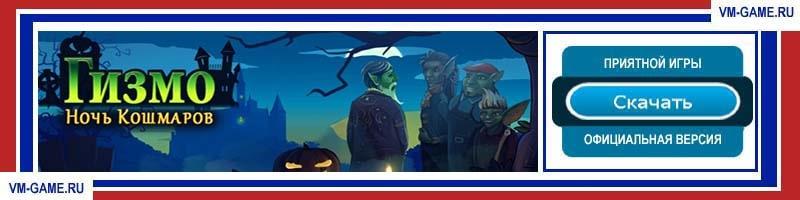 Гизмо 2 - Ночь Кошмаров